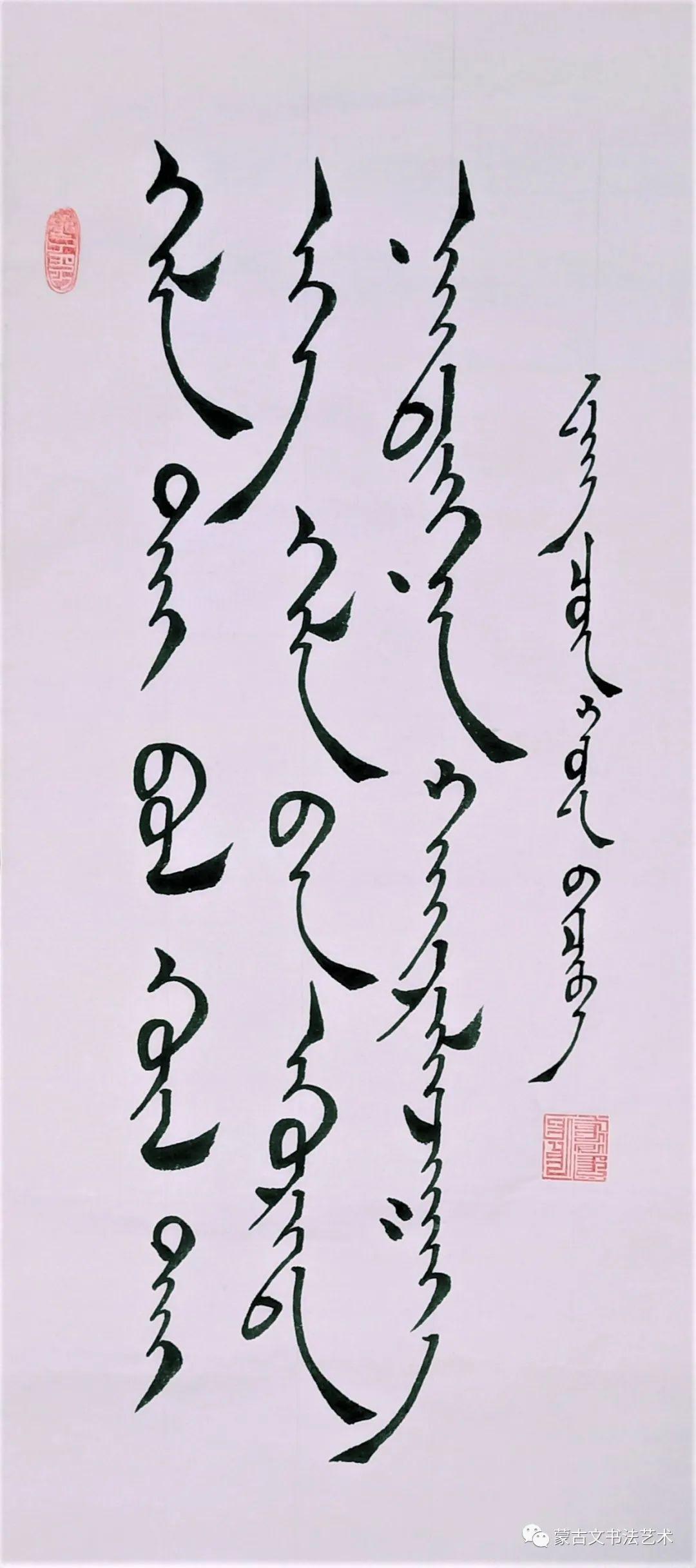 王春花蒙古文书法 第3张