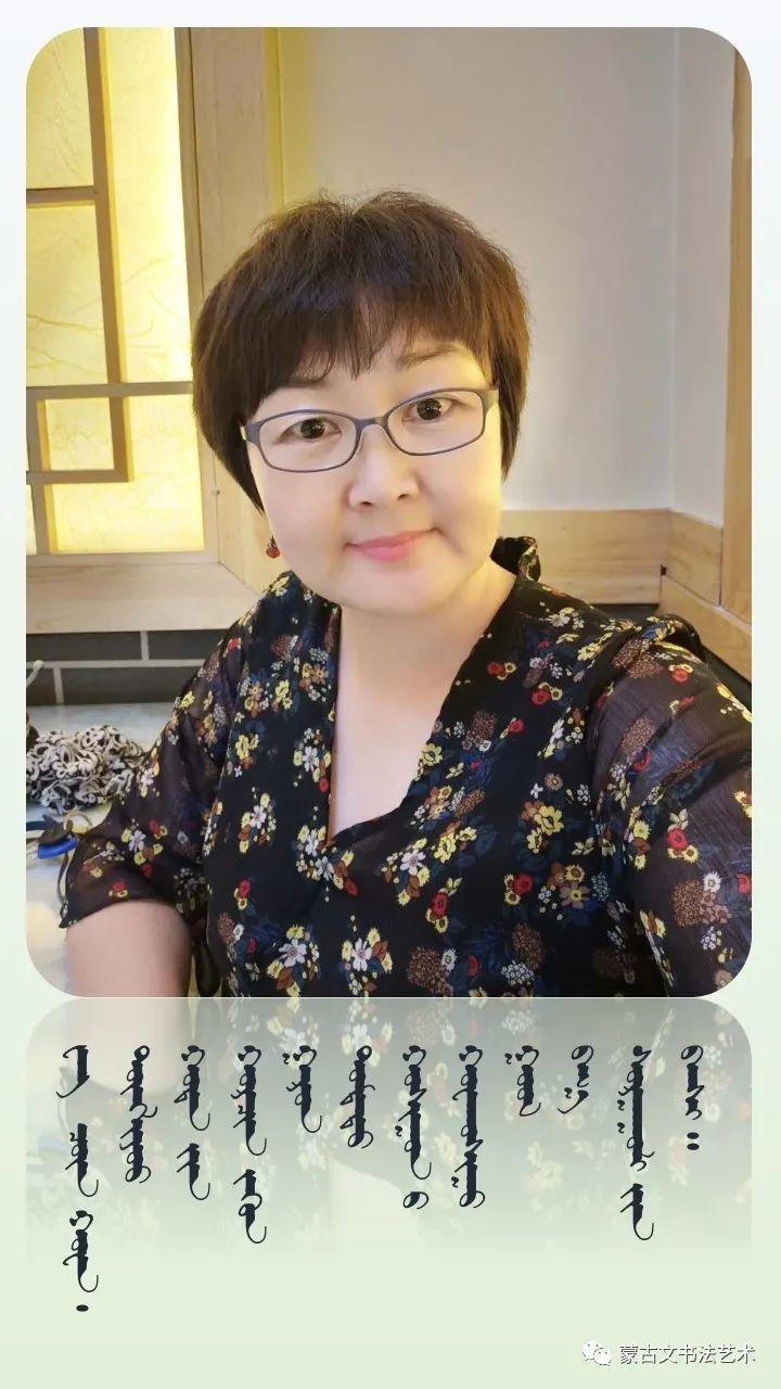 王春花蒙古文书法 第1张