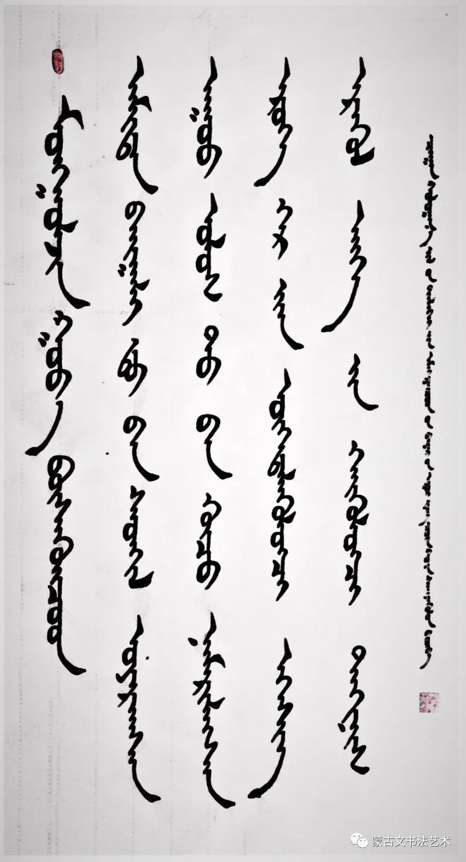 王春花蒙古文书法 第5张