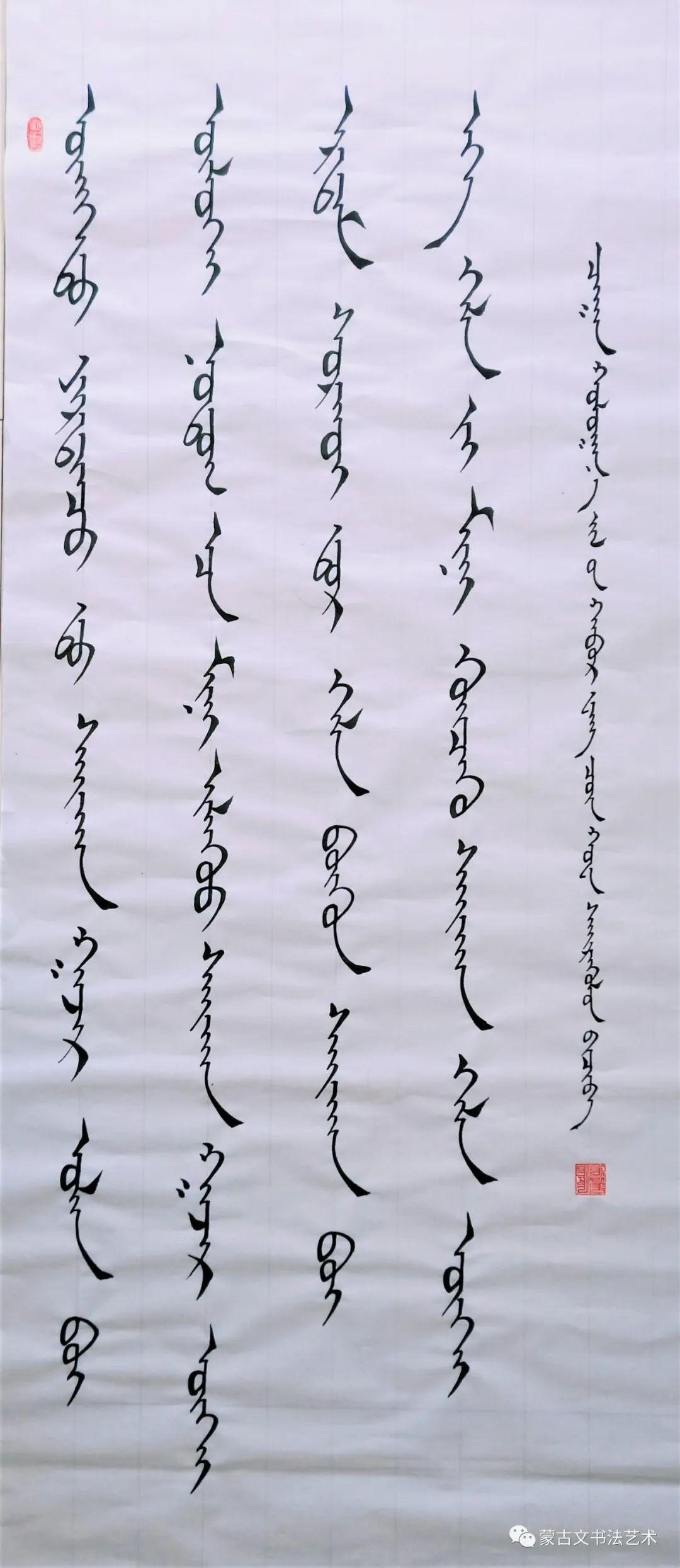 王春花蒙古文书法 第7张