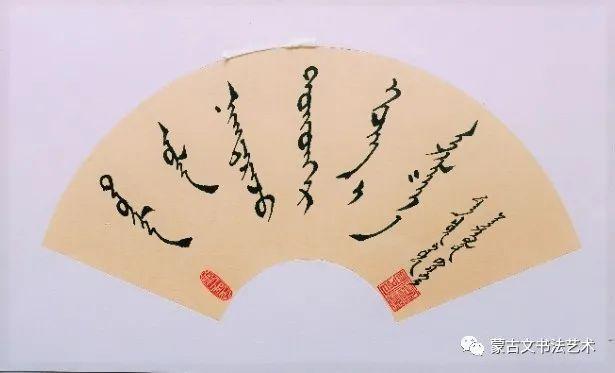 王春花蒙古文书法 第9张