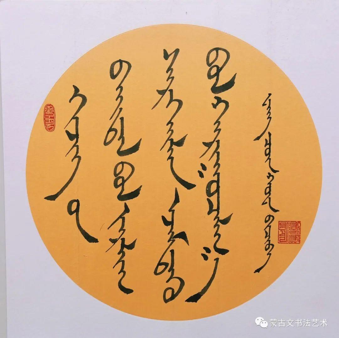 王春花蒙古文书法 第11张