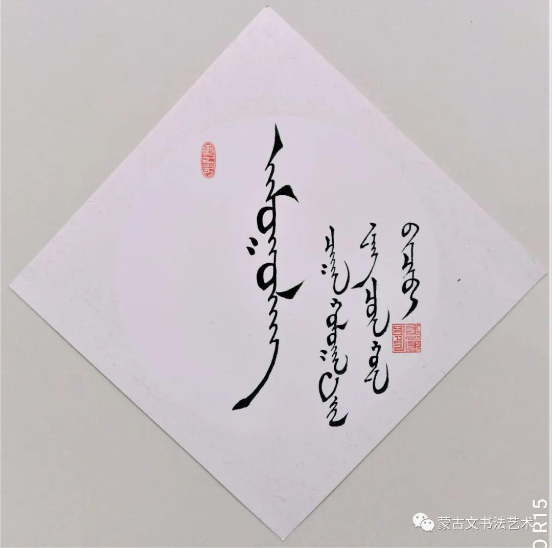 王春花蒙古文书法 第13张