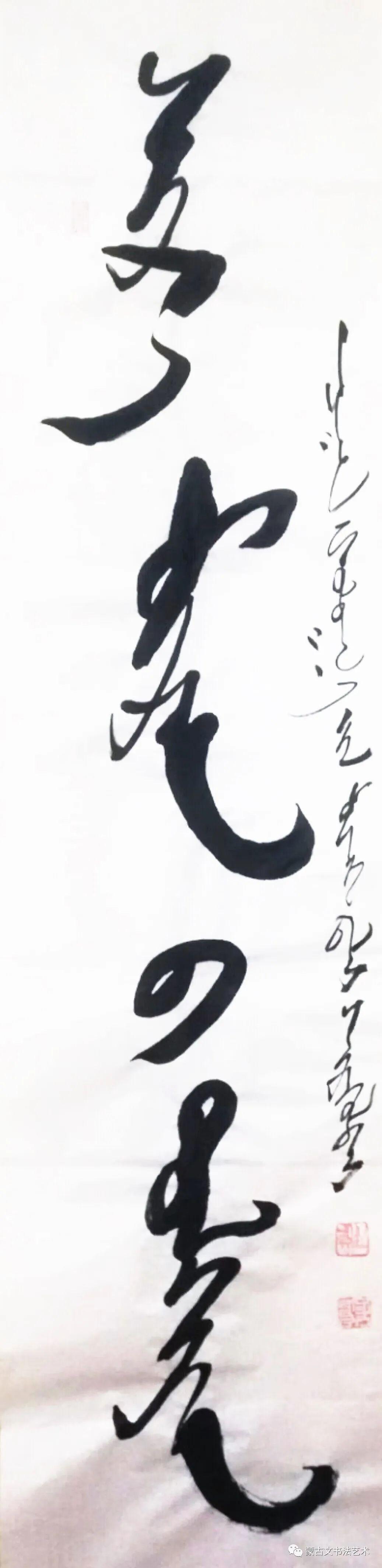 孟和达来蒙古文书法 第4张