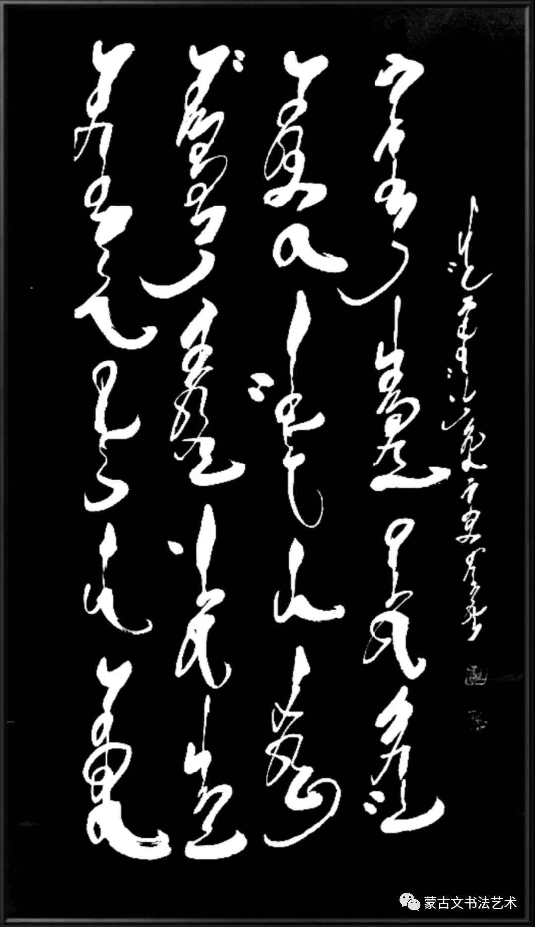 孟和达来蒙古文书法 第8张
