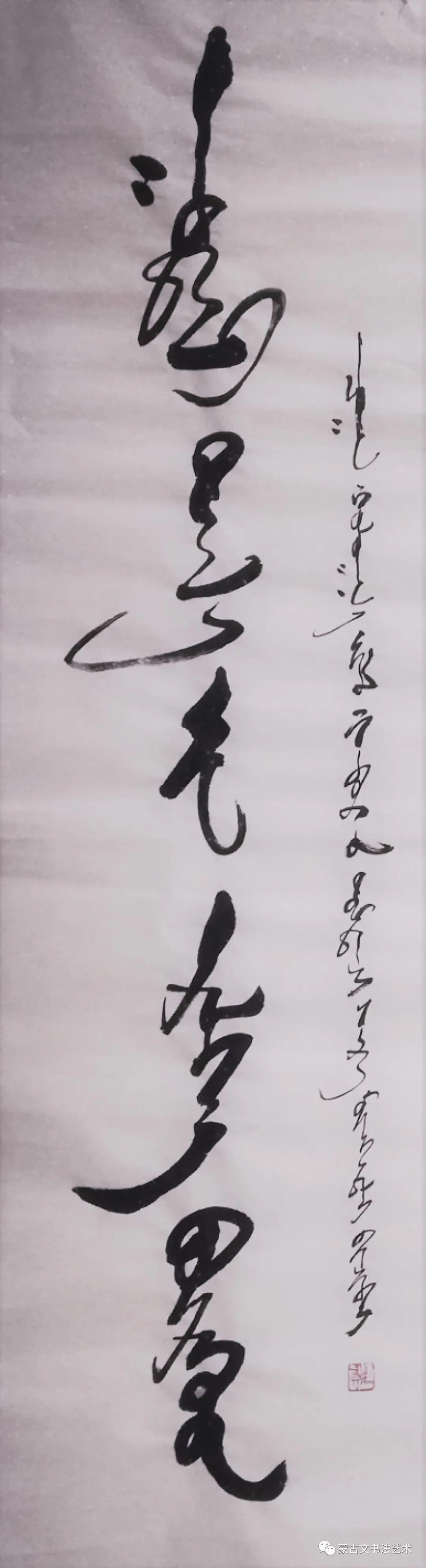 孟和达来蒙古文书法 第12张