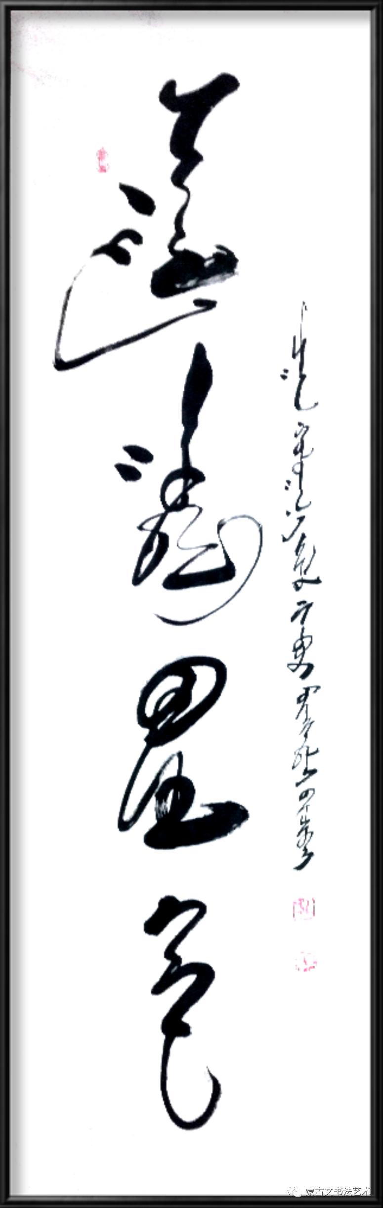 孟和达来蒙古文书法 第10张