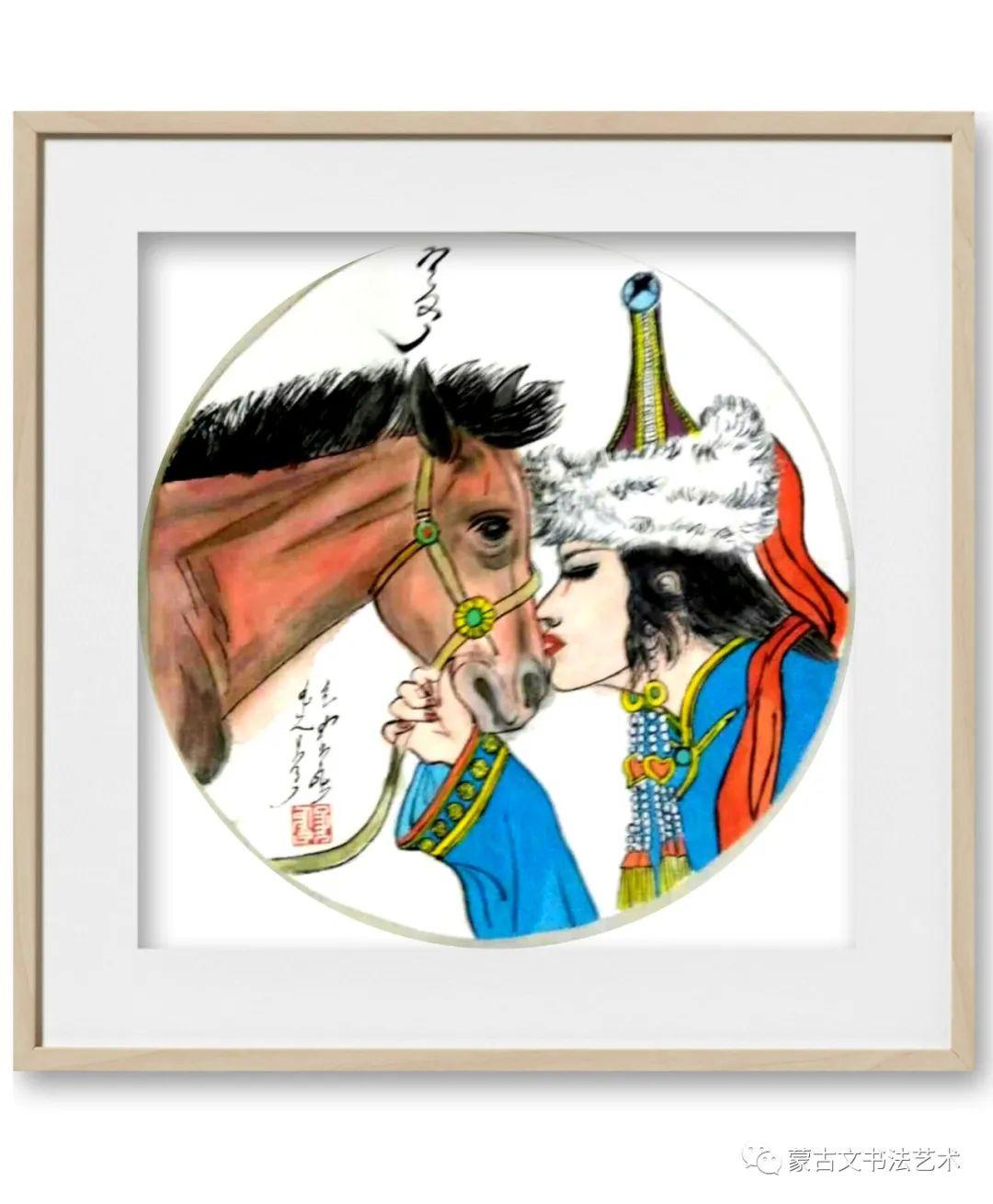 孟和达来蒙古文书法 第18张