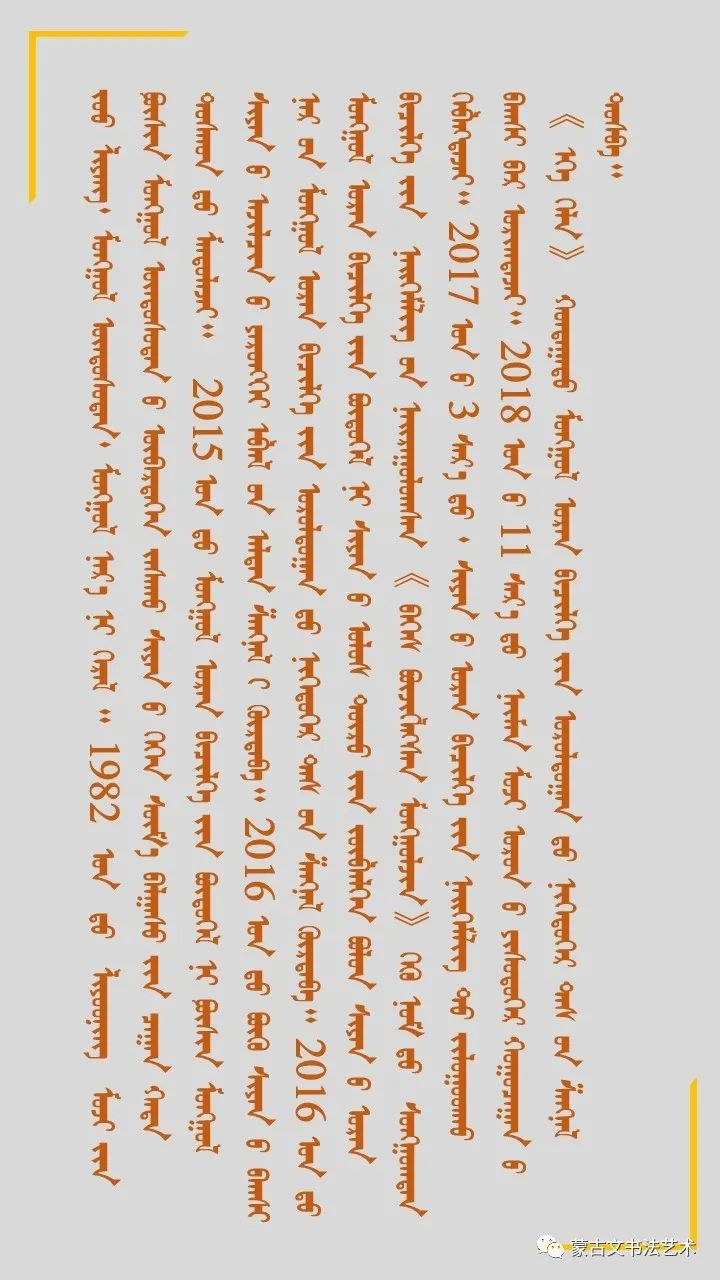 赵亮蒙古文书法 第2张 赵亮蒙古文书法 蒙古书法