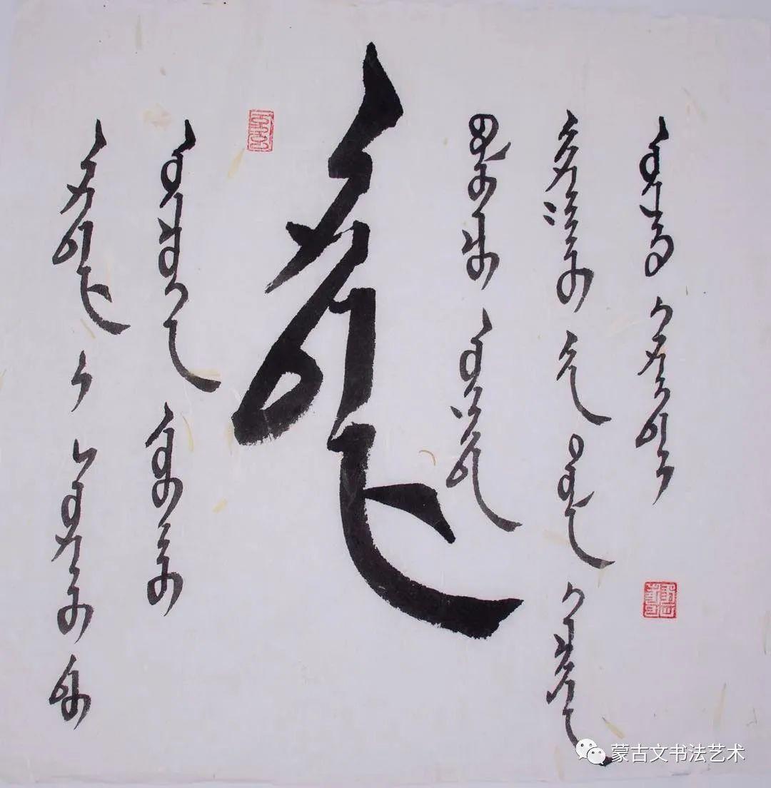 赵亮蒙古文书法 第6张 赵亮蒙古文书法 蒙古书法
