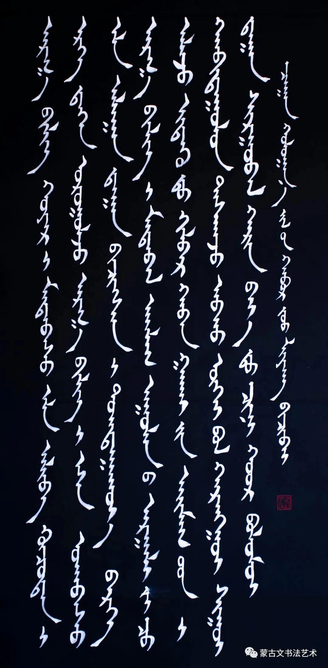 赵亮蒙古文书法 第7张 赵亮蒙古文书法 蒙古书法