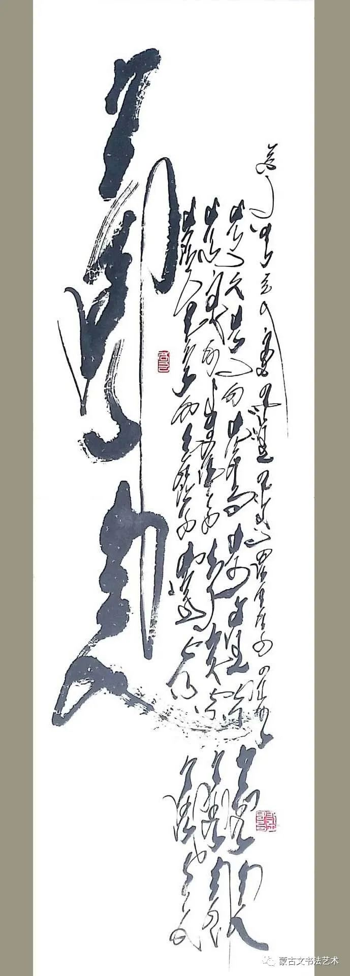 宝音陶格陶蒙古文书法作品 第7张