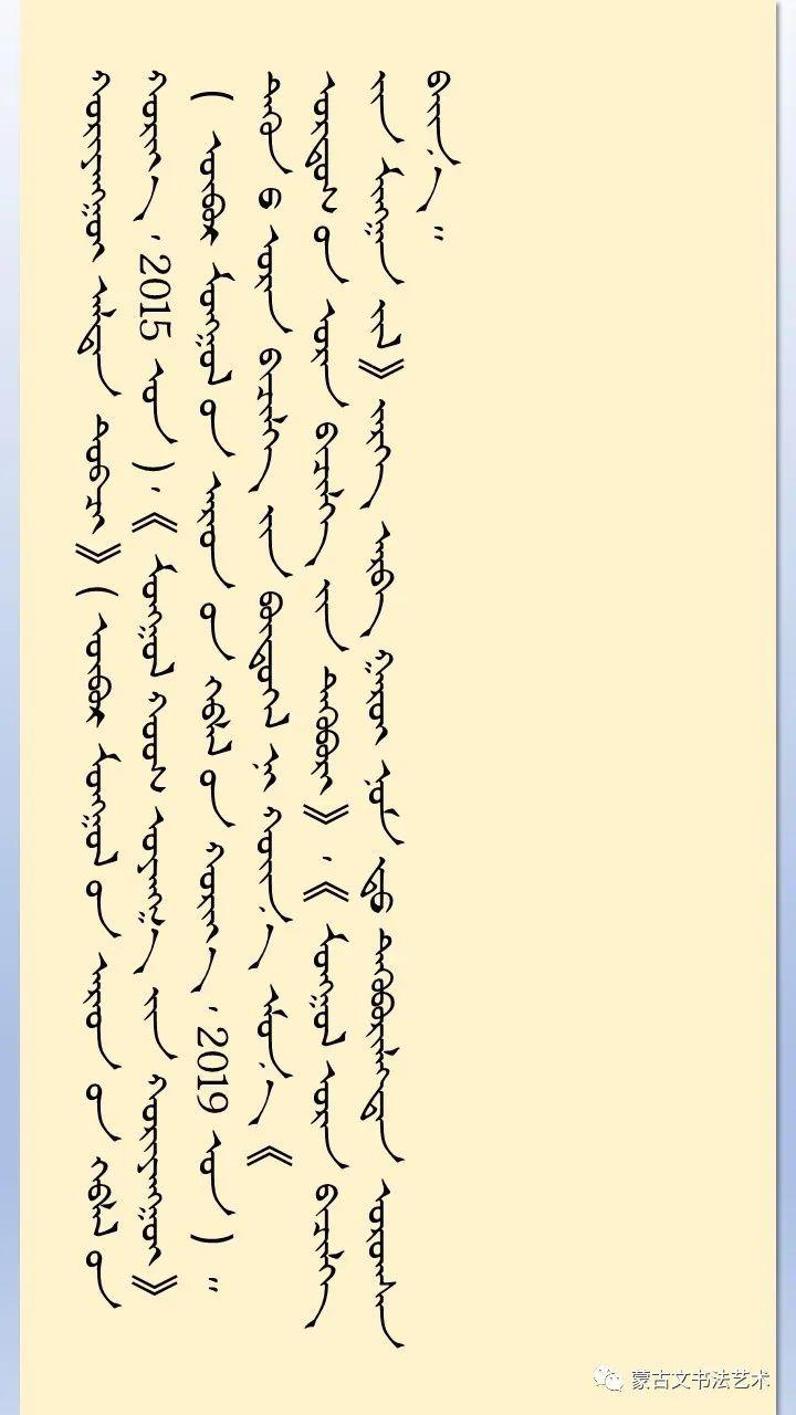 那顺德力格尔蒙古文书法 第3张 那顺德力格尔蒙古文书法 蒙古书法