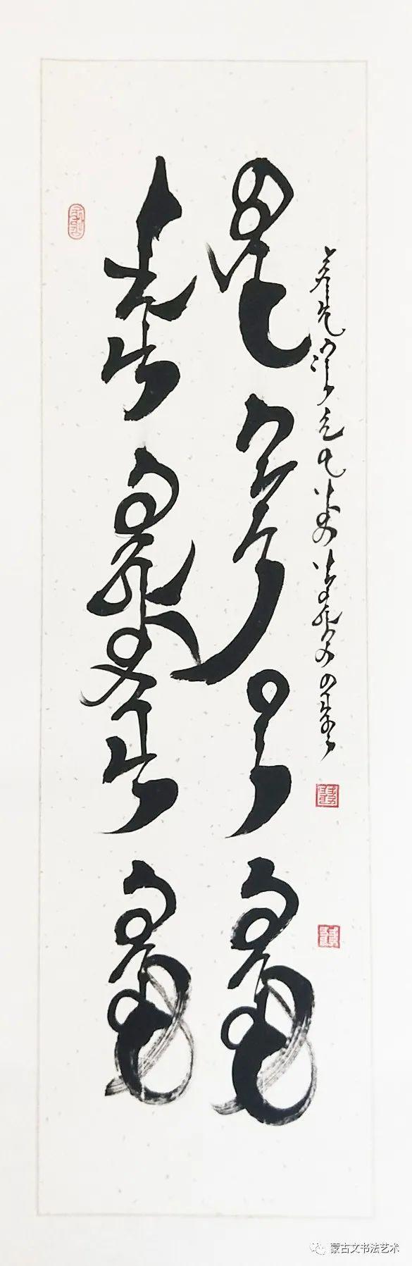 那顺德力格尔蒙古文书法 第13张 那顺德力格尔蒙古文书法 蒙古书法