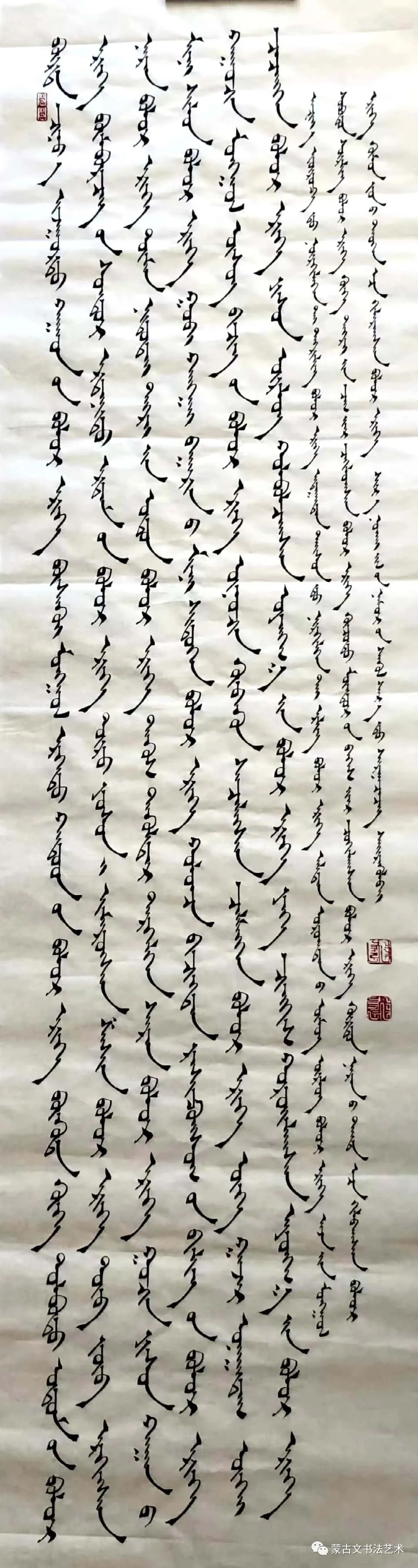 萨日那其其格蒙古文书法 第5张 萨日那其其格蒙古文书法 蒙古书法