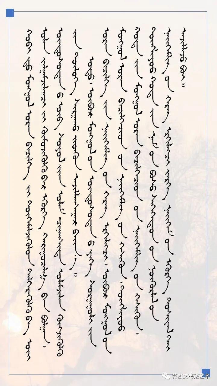 何常林蒙古文书法作品 第3张
