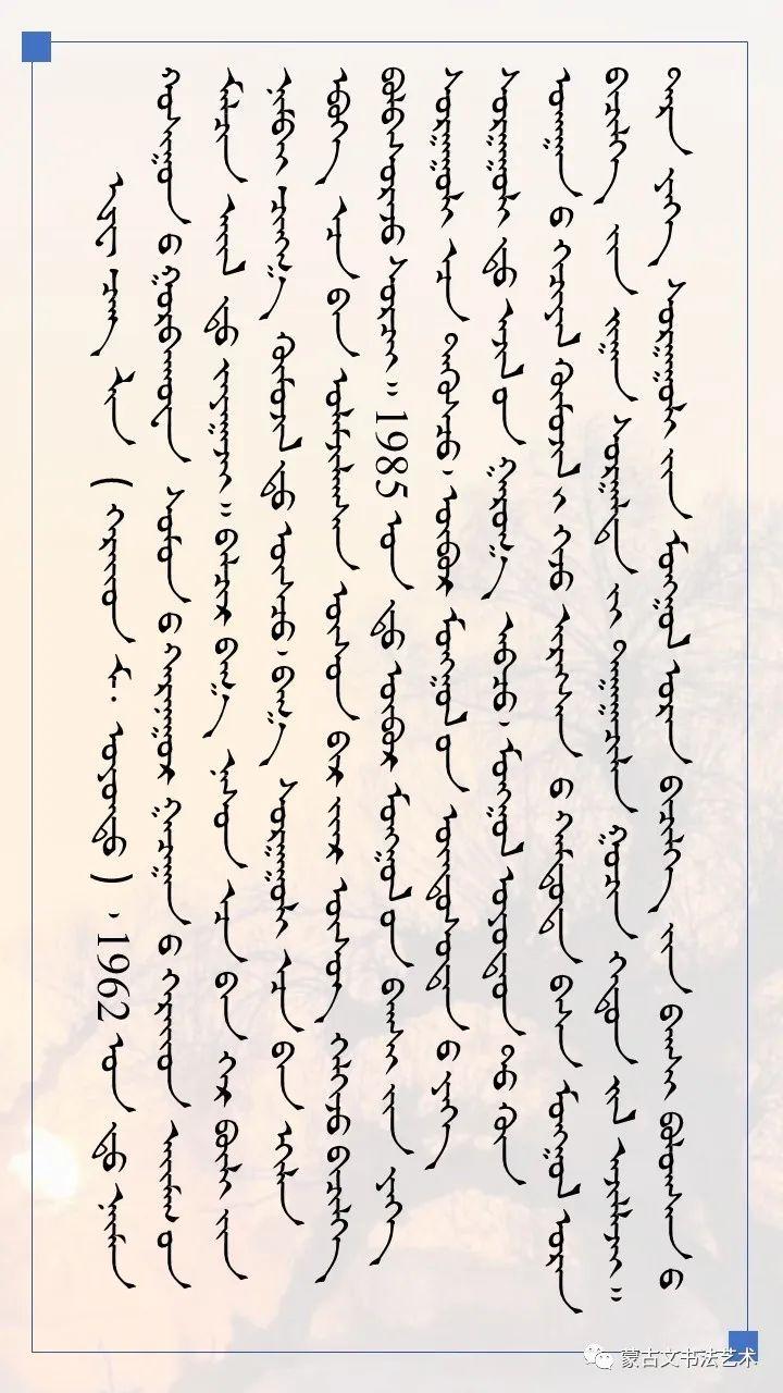 何常林蒙古文书法作品 第2张