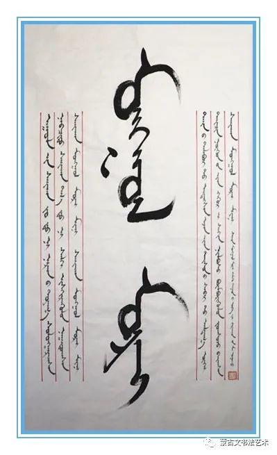 何常林蒙古文书法作品 第5张