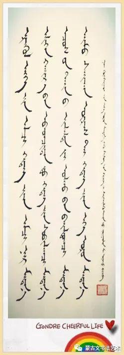 何常林蒙古文书法作品 第7张