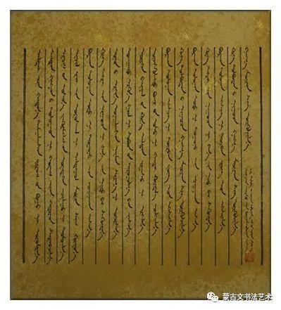 何常林蒙古文书法作品 第9张