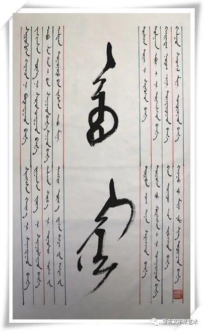 何常林蒙古文书法作品 第8张