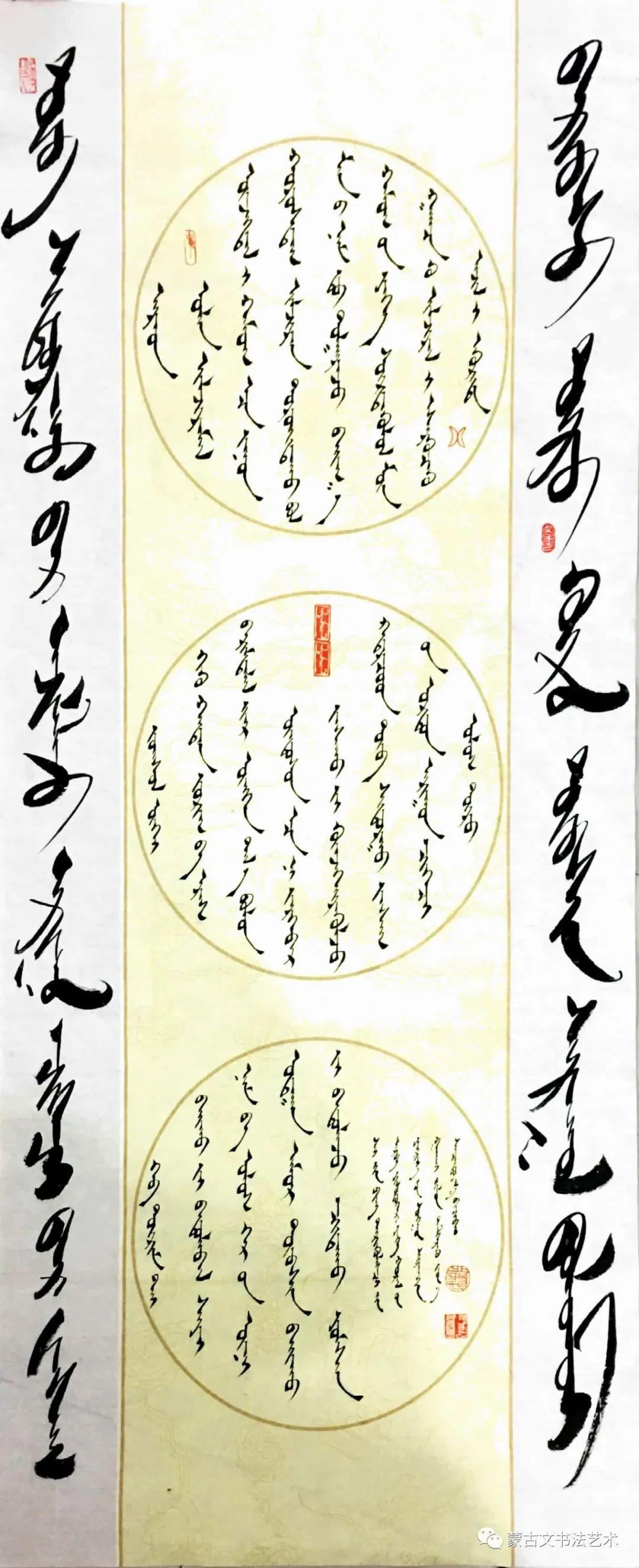 斯琴图雅蒙古文书法作品 第7张
