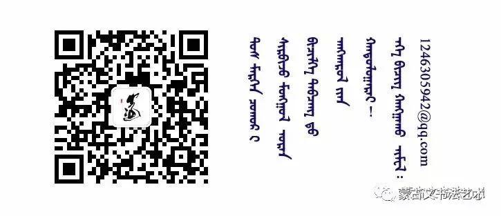 斯琴图雅蒙古文书法作品 第9张