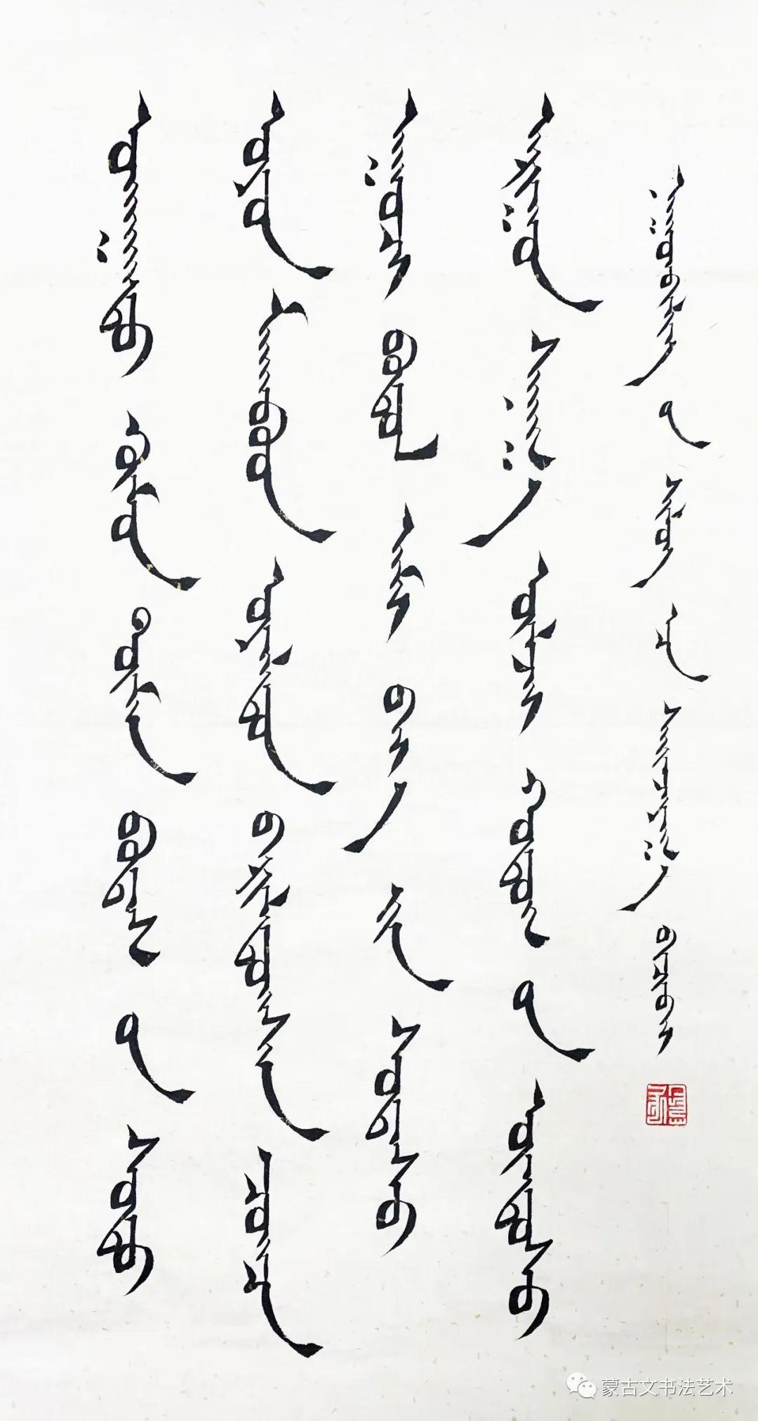 赛音吉雅蒙古文书法楷书作品 第2张 赛音吉雅蒙古文书法楷书作品 蒙古书法