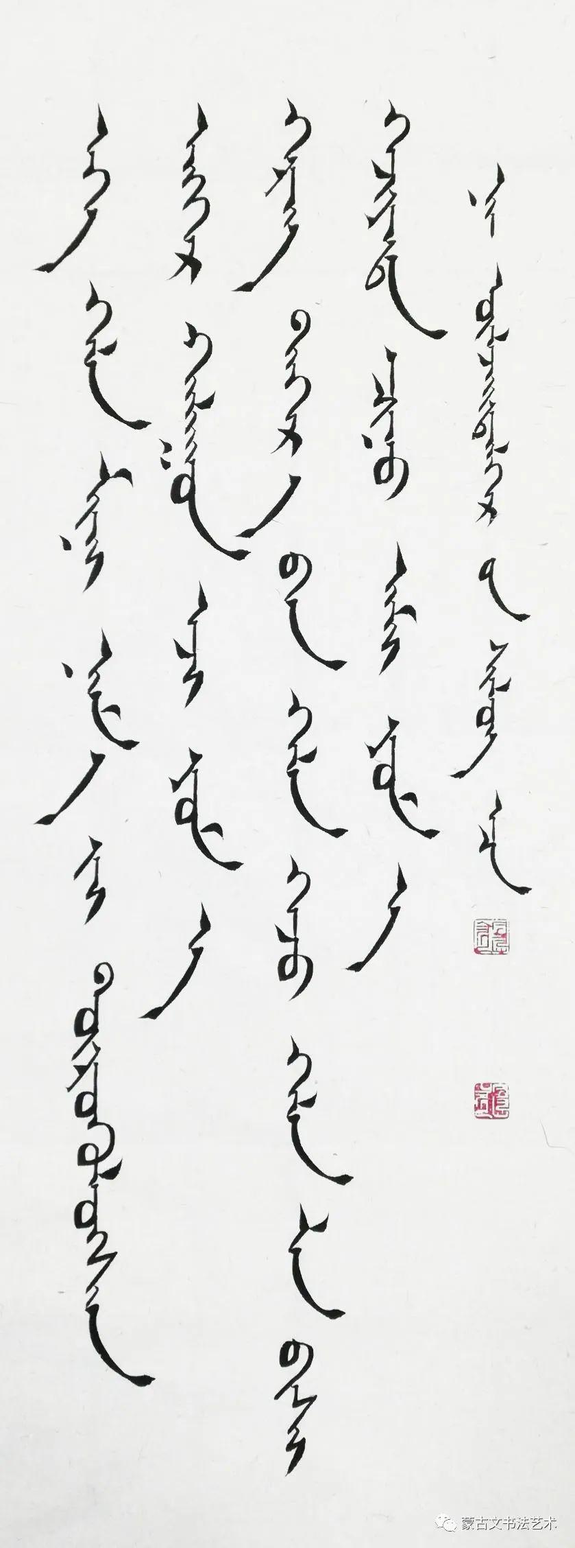 赛音吉雅蒙古文书法楷书作品 第6张 赛音吉雅蒙古文书法楷书作品 蒙古书法