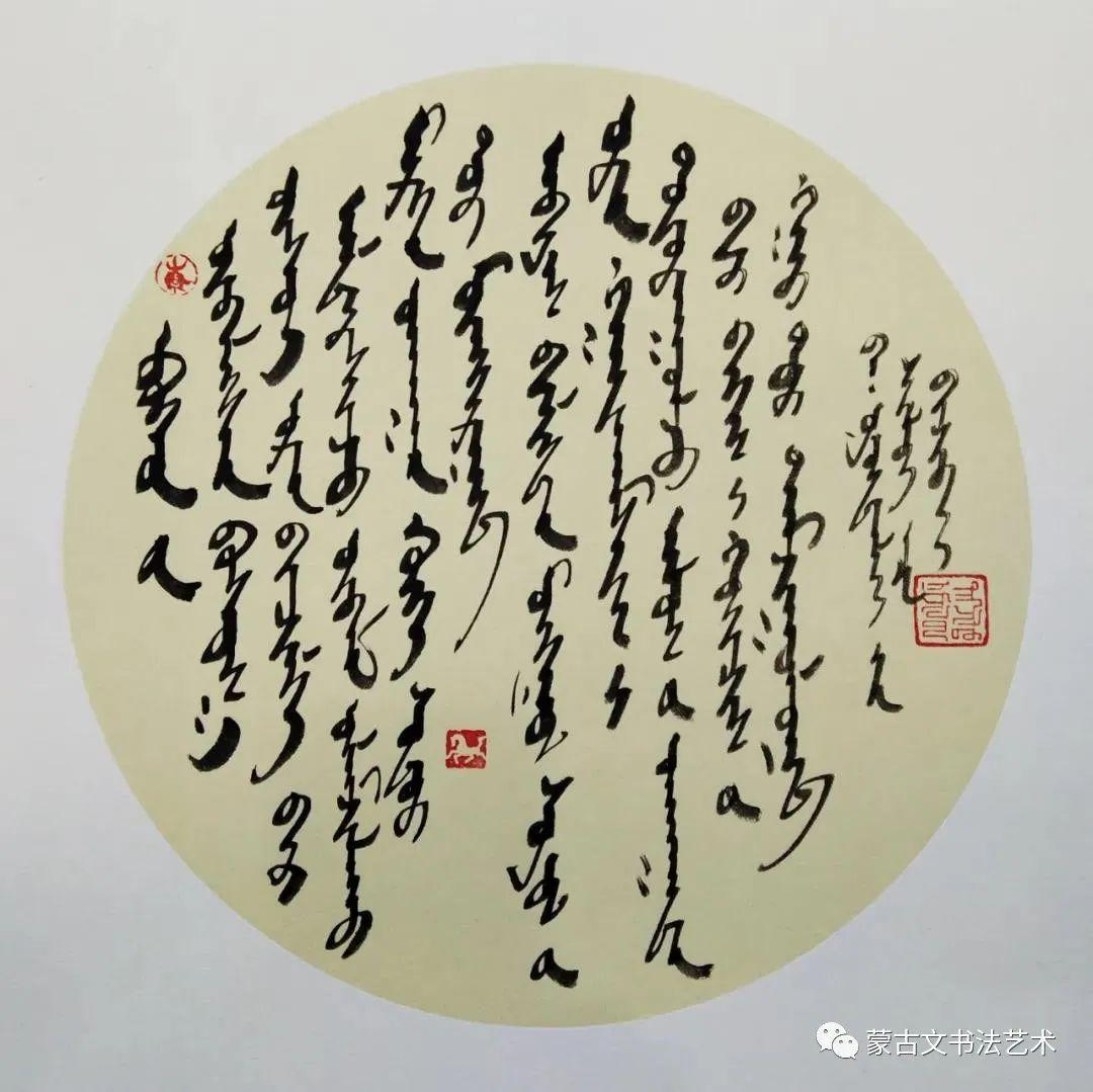 德格吉乐图蒙古文书法作品(二) 第3张