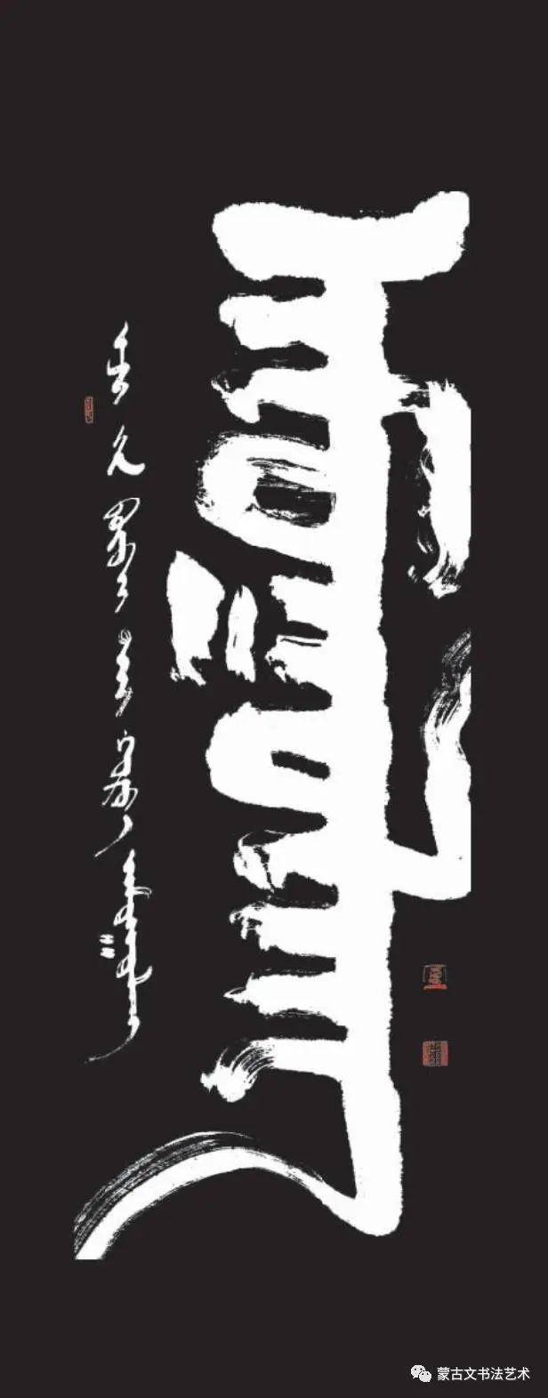 德格吉乐图蒙古文书法作品(二) 第5张