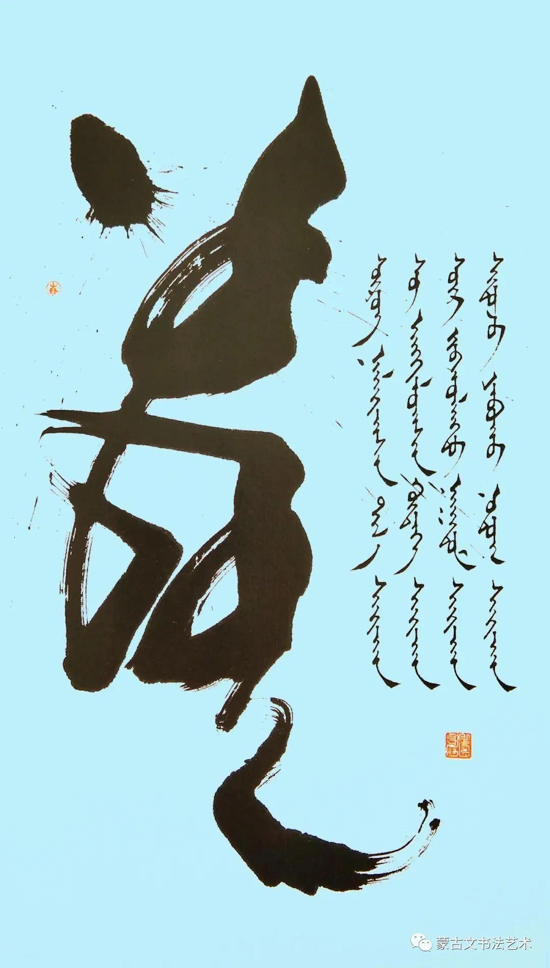 德格吉乐图蒙古文书法作品(二) 第6张
