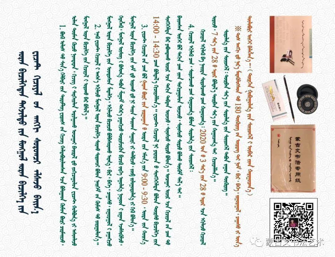 德格吉乐图蒙古文书法作品(二) 第8张