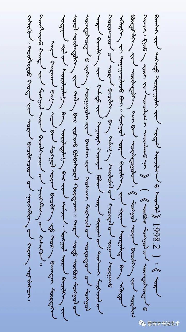 书法家莫日根巴图 第3张 书法家莫日根巴图 蒙古书法