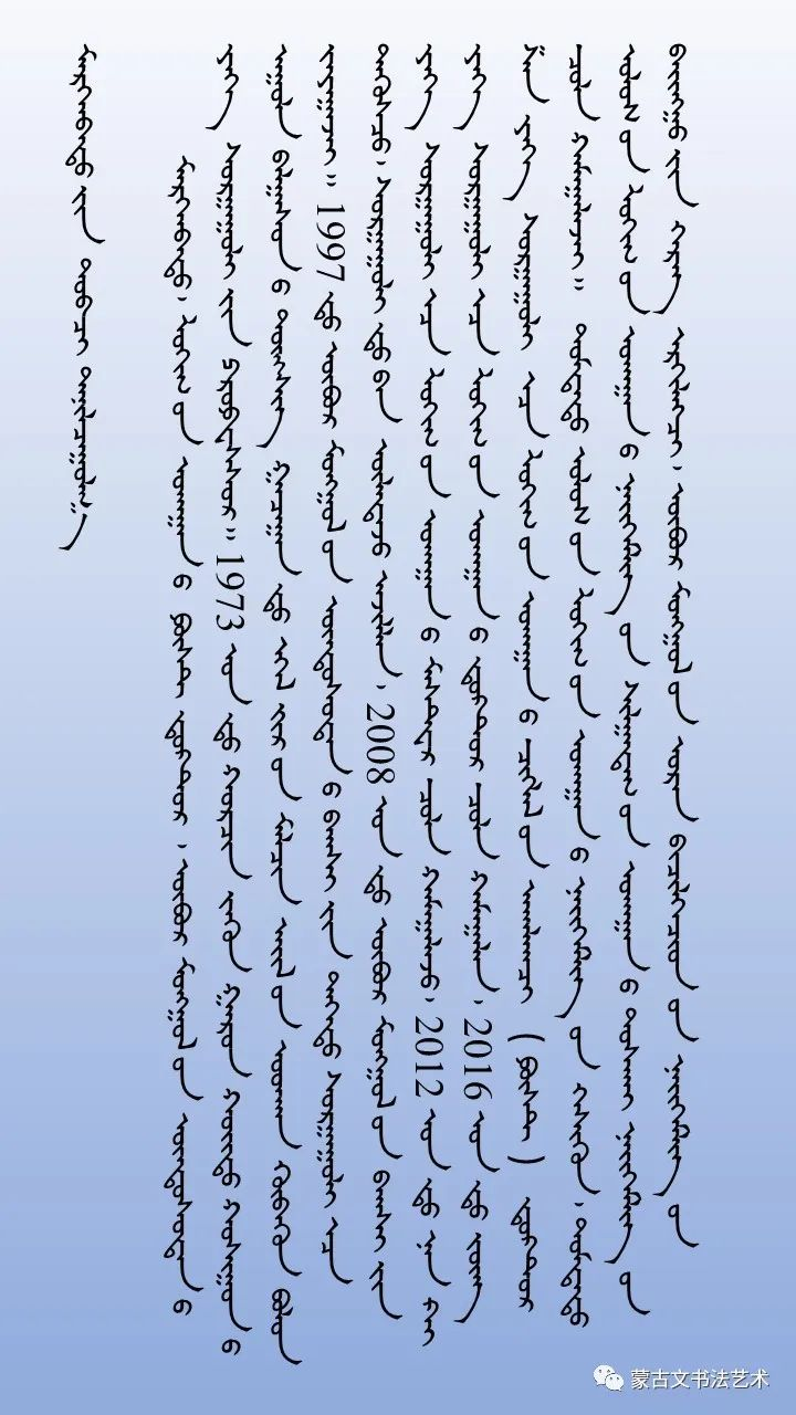 书法家莫日根巴图 第2张 书法家莫日根巴图 蒙古书法