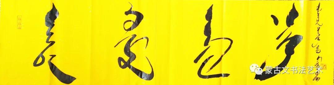 书法家莫日根巴图 第9张 书法家莫日根巴图 蒙古书法