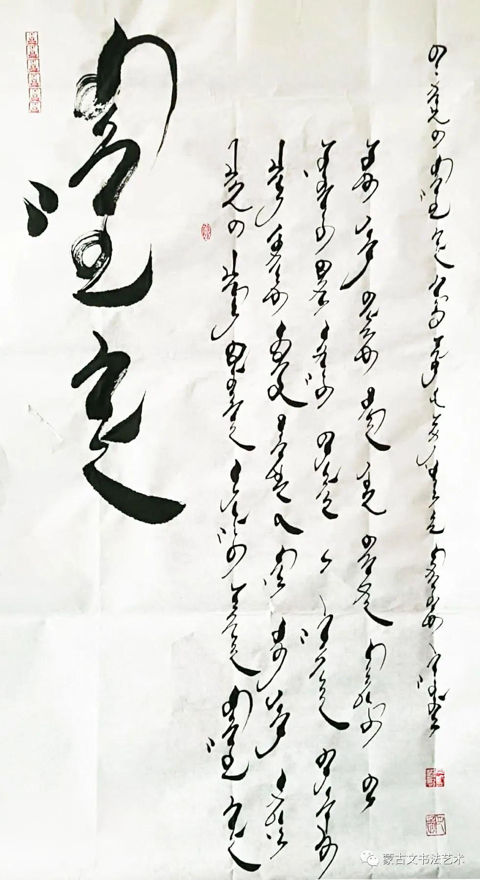 书法家莫日根巴图 第11张 书法家莫日根巴图 蒙古书法