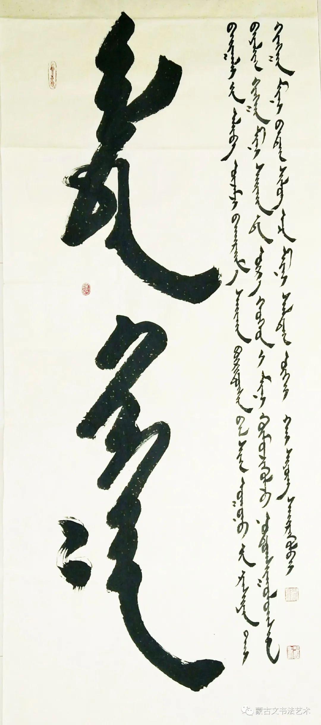 海雄蒙古文书法作品(一) 第13张 海雄蒙古文书法作品(一) 蒙古书法