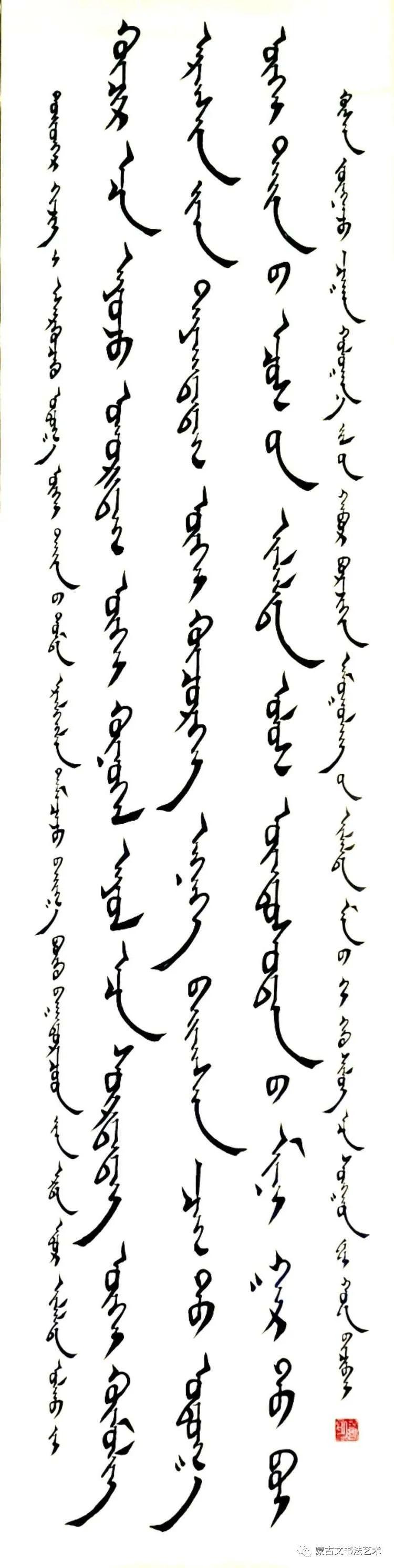 伟花蒙古文书法 第3张