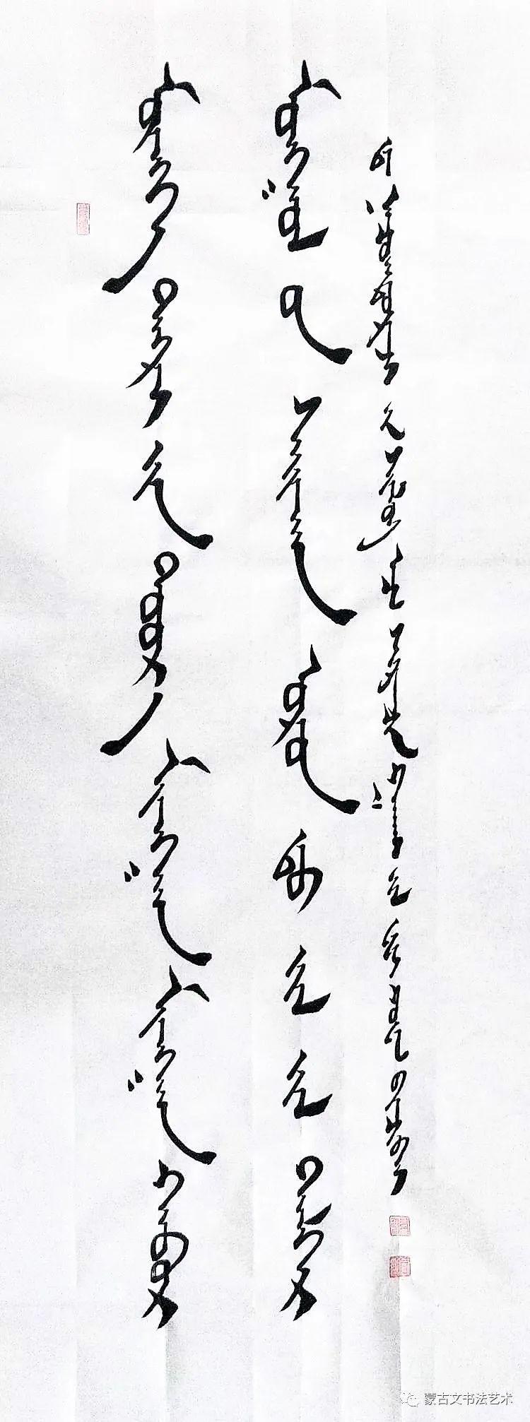 伟花蒙古文书法 第4张
