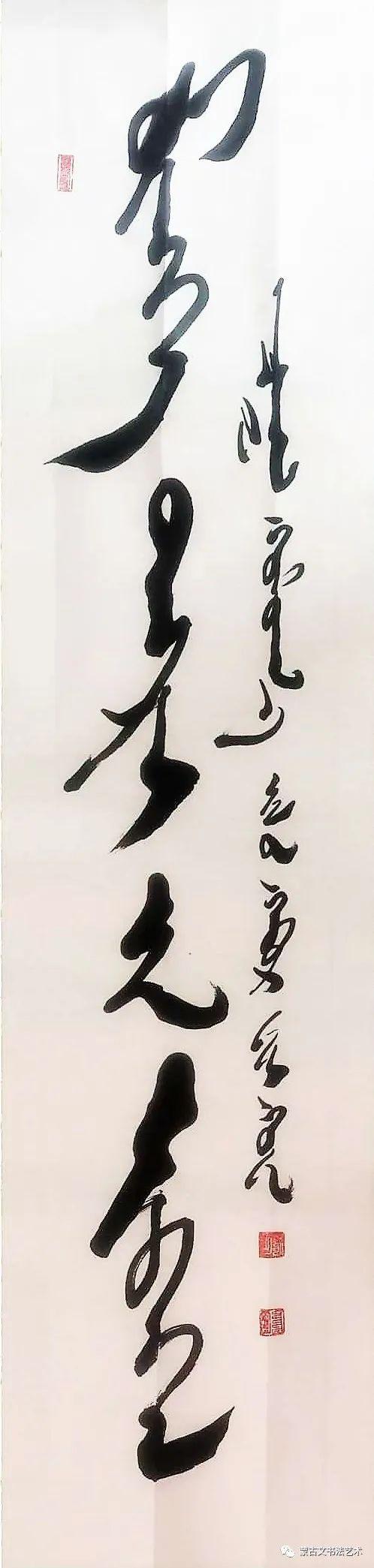伟花蒙古文书法 第7张