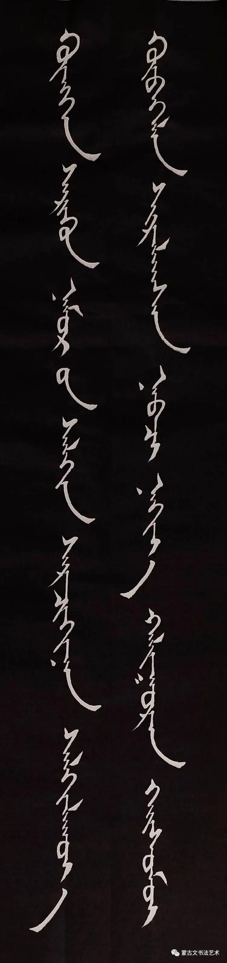 伟花蒙古文书法 第8张