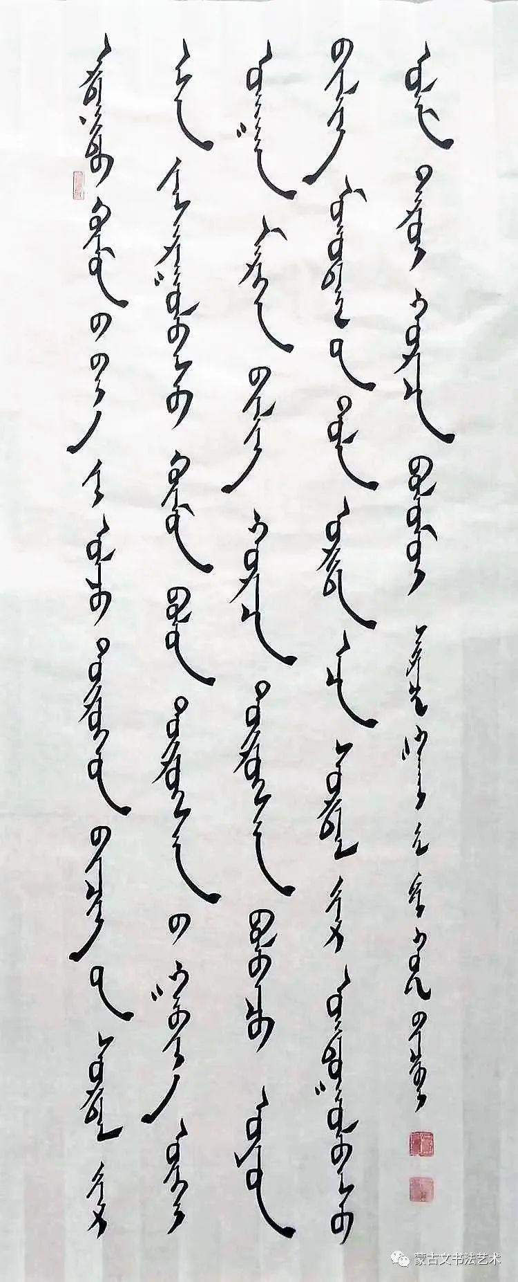 伟花蒙古文书法 第6张
