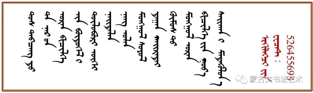 伟花蒙古文书法 第13张