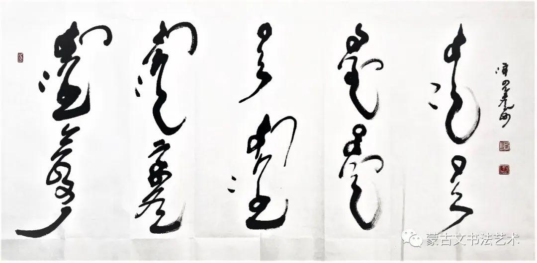 高毕希日勒图蒙古文书法 第4张