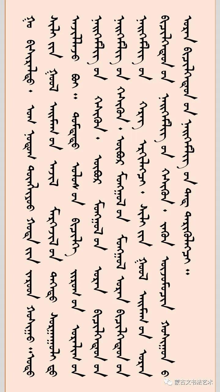 高毕希日勒图蒙古文书法 第3张