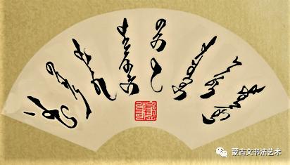 朝鲁门蒙古文书法 第6张