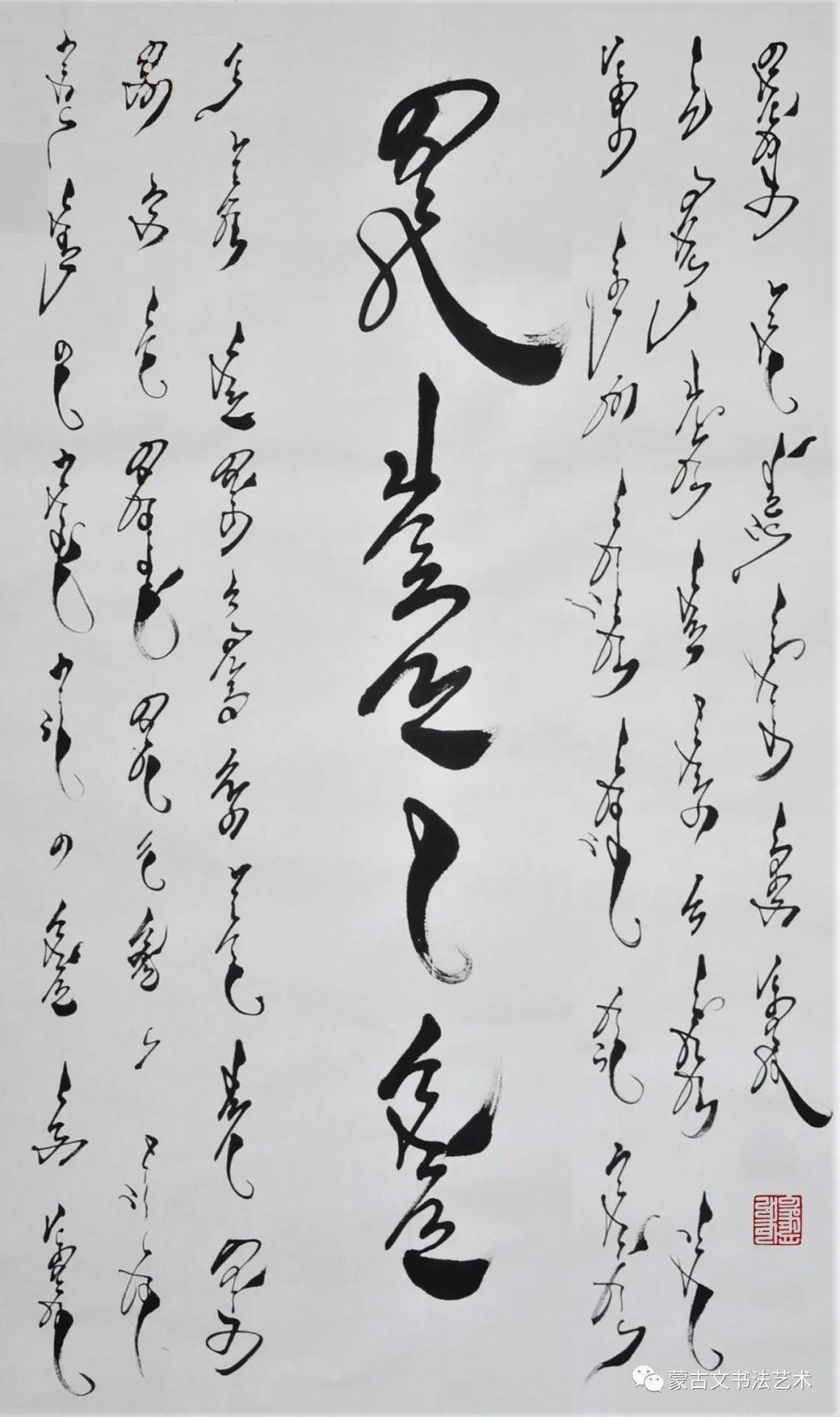 朝鲁门蒙古文书法 第5张