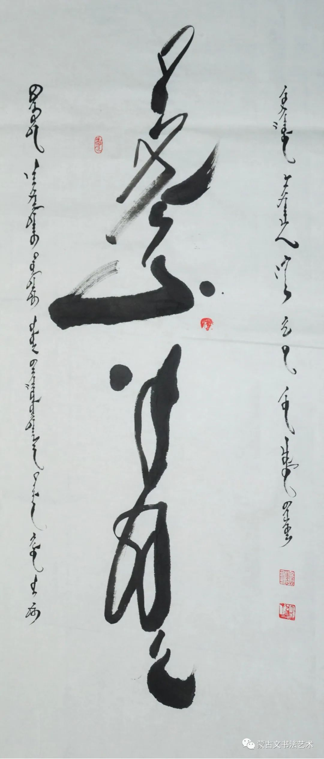朝鲁门蒙古文书法 第8张