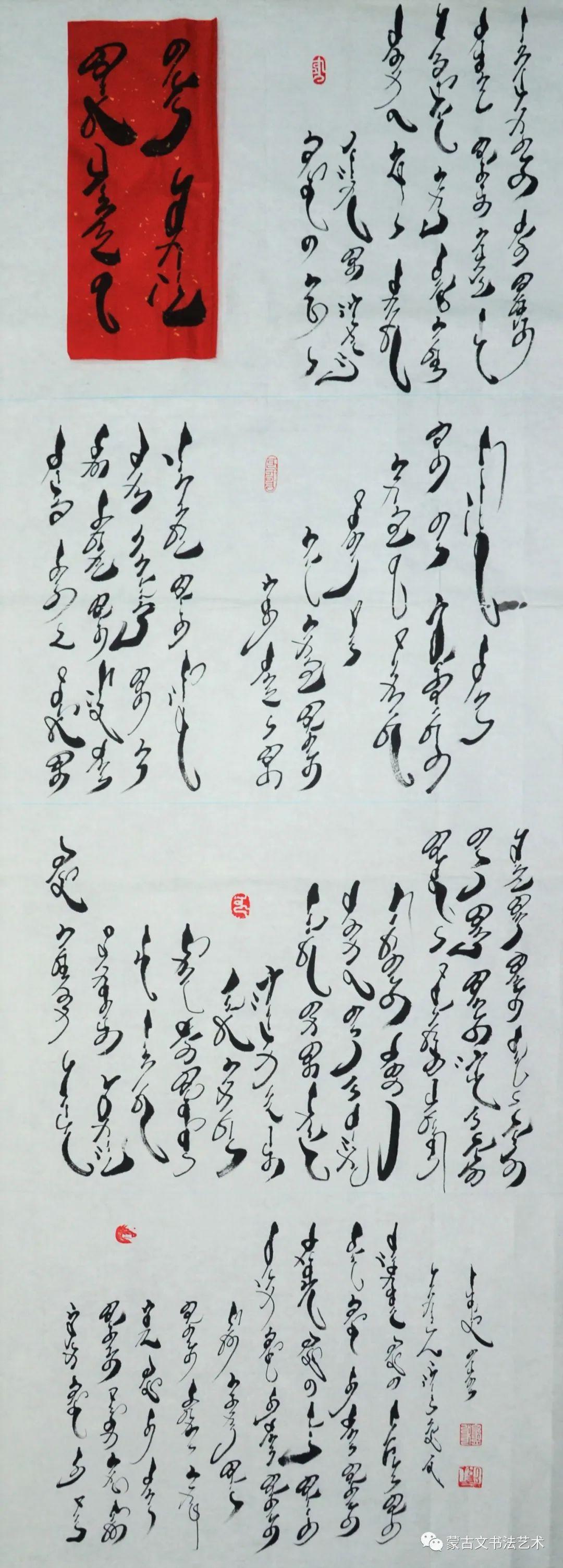 朝鲁门蒙古文书法 第7张